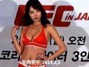 UFC周六日本站比赛 韩国美女影星李洙举牌助威 玫瑰汽车旅馆电影5