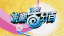 娛樂百分百 2007