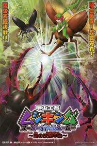 甲虫王者:黑暗的改造甲虫