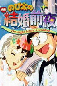 哆啦a梦剧场版 大雄的结婚前夜