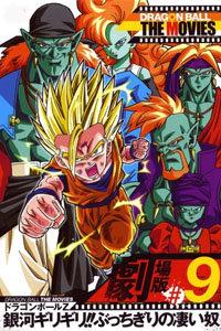龙珠Z剧场版 1993:银河面临危机,身手不凡的高手