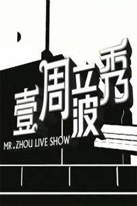 壹周立波秀 2012