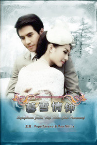 <strong>名门绅士之暮雪情钟</strong>