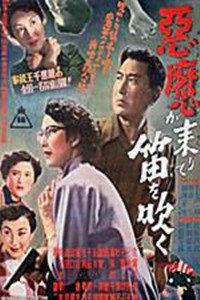 《资料吹着笛子来》酷网-日本-电影-优恶魔,视实用视频日语图片