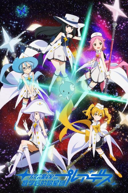 第01话 放学后的Pleiades