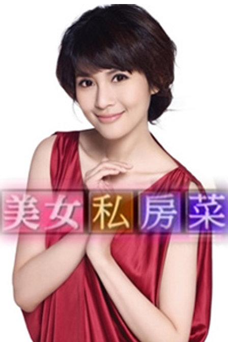 《美女私房菜 2011》71集全―香港―综艺―优酷网 竖