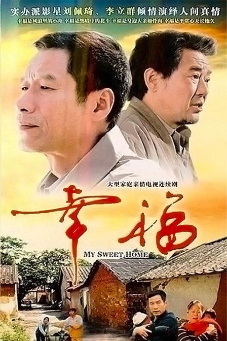 《继父2之幸福》资料-大陆-电视剧-优酷网,视频