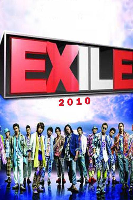 EXILE魂 2010