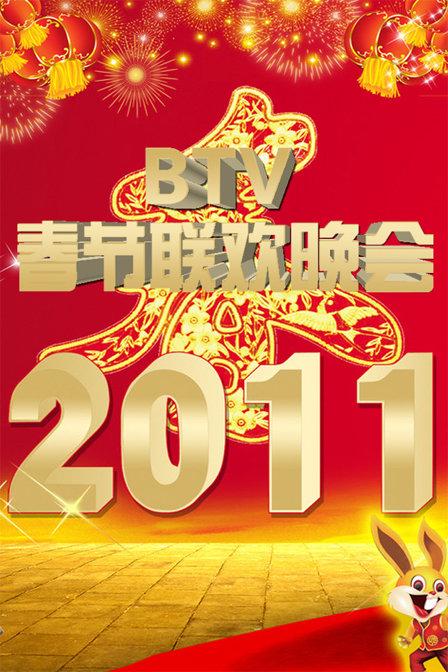 北京卫视春节联欢晚会2011