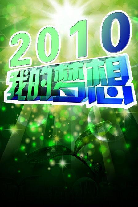 《2010我的梦想》资料—大陆—综艺—优酷网
