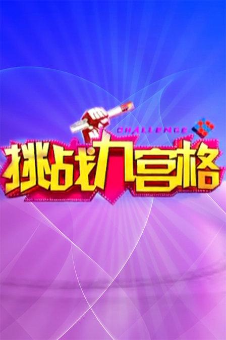 挑战九宫格 2012