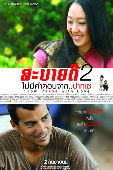 爱在老挝三部曲2