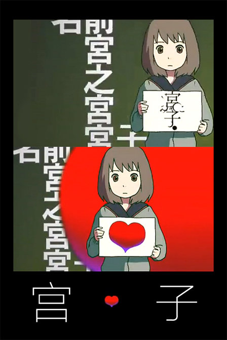 第01话 宫子