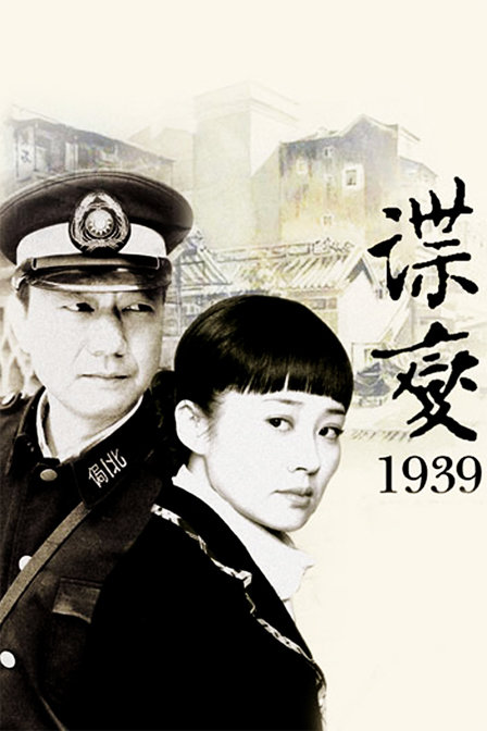 谍变(1939)
