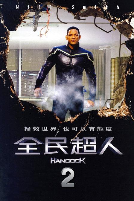 全民超人汉考克1电影 全民超人汉考克高清 功夫2