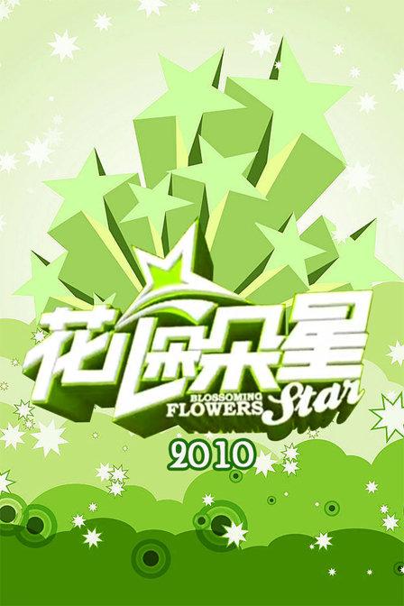 花儿朵朵星 2010在线观看