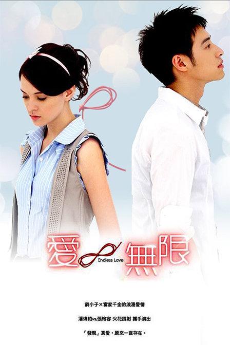 电视剧:爱无限2010