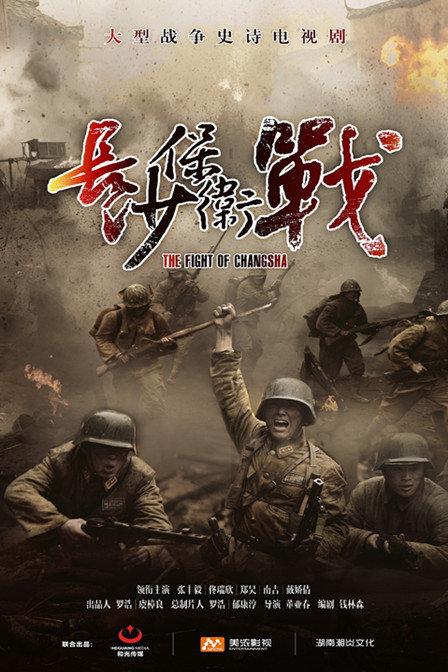 长沙保卫战 01