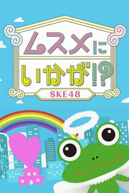 SKE48成为女儿怎样!? 2013