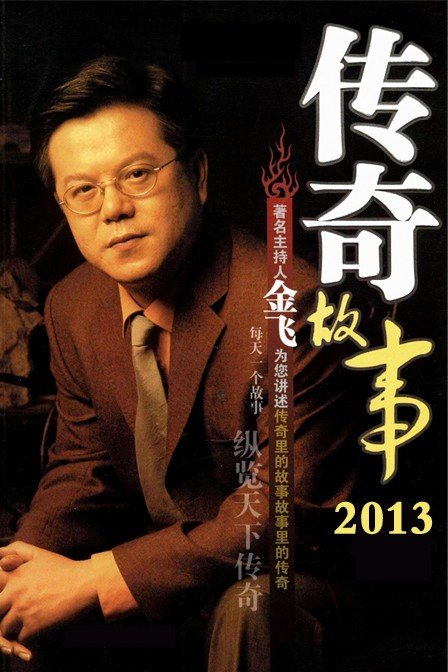 传奇故事 2013