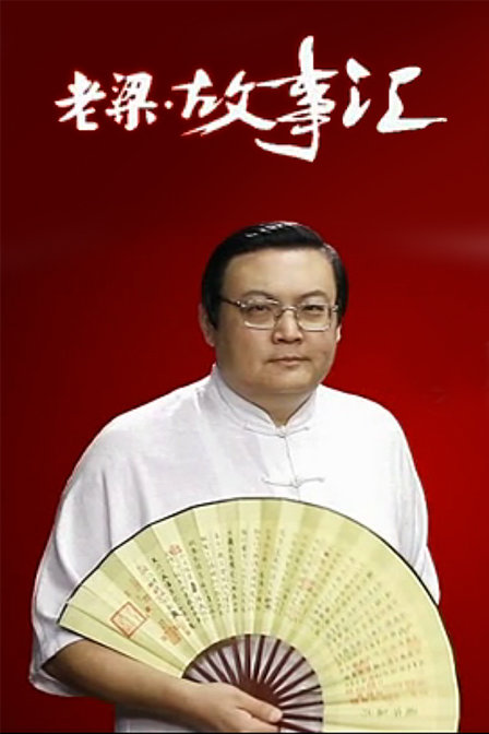 老梁故事汇 2012