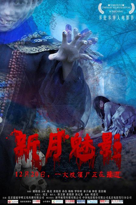 新月魅影百度云/Moonlight网盘/迅雷下载