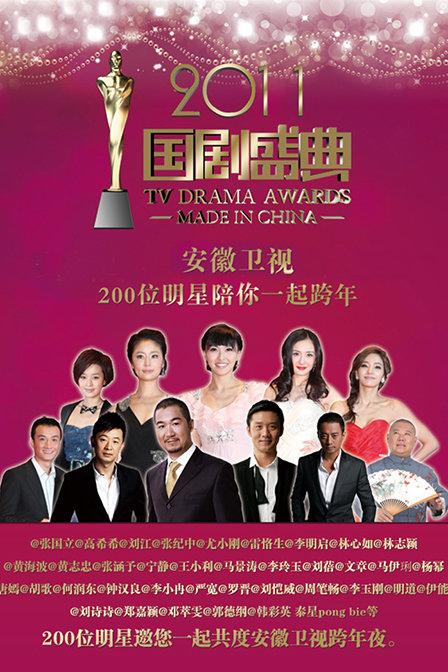 安徽卫视国剧盛典 2011在线观看