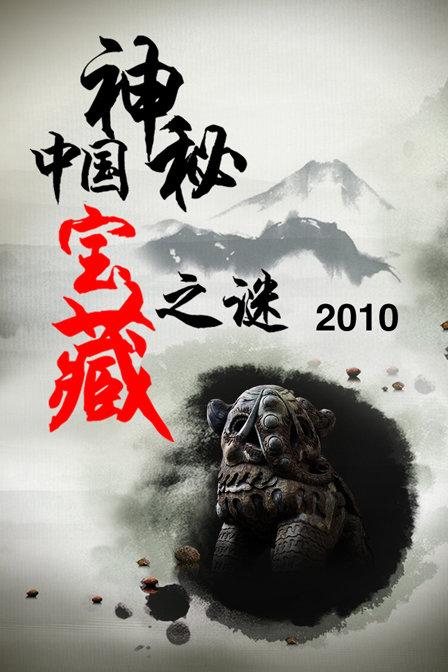 中国神秘宝藏之谜 2010