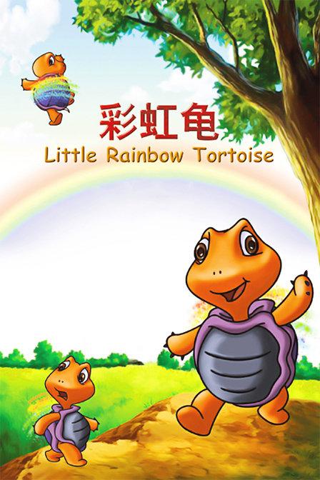 微信头像动物彩虹