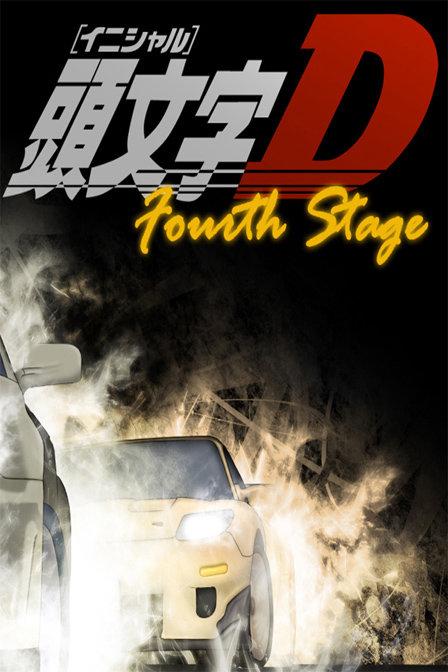 《头文字D 第四部》24集全-日本-动漫-优酷网