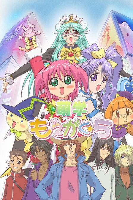 动漫:萌学tv版2008