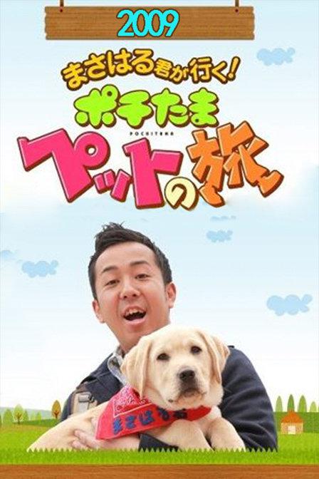 宠物当家之旅 2009