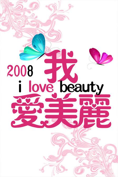 我爱美丽 2008