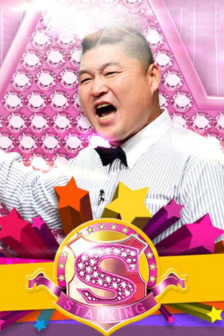 Star King 2009