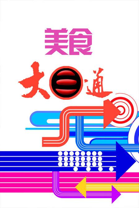 3 地区:台湾 类型:旅游 /      美食 播出:台湾三立都会台 主持人
