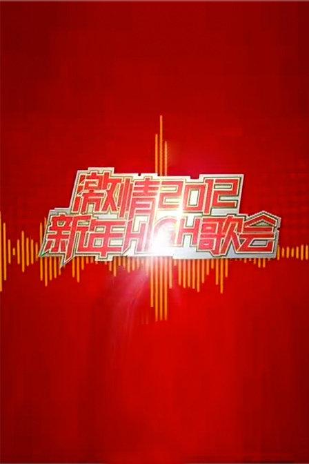 辽宁卫视激情新年high歌会 2012