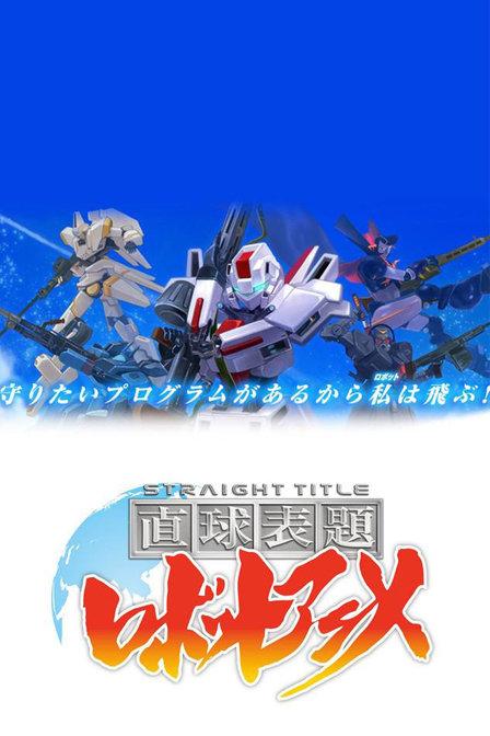 第01话 直白标题机器人动画