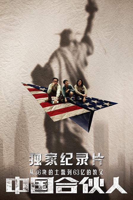 <strong>独家纪录片-《中国合伙人:陈可辛的新梦想》</strong>