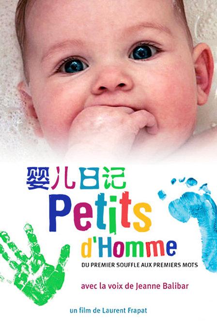 《婴儿日记》3集全—法国—纪录片—优酷网,视频高清