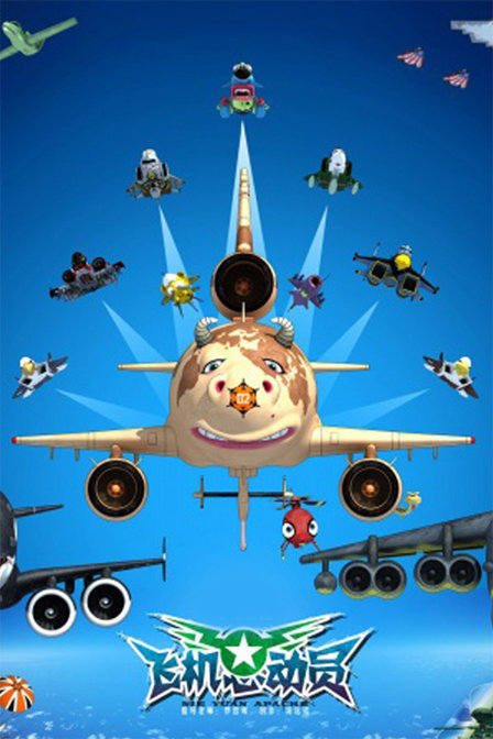《飞机总动员》1集全—大陆—动漫—优酷网