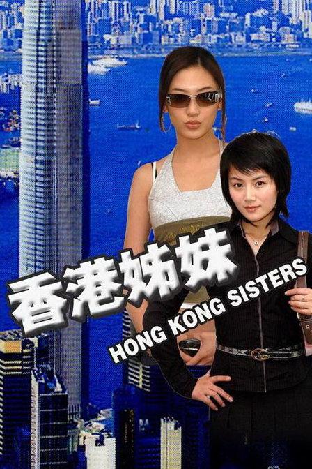 香港姊妹在线观看