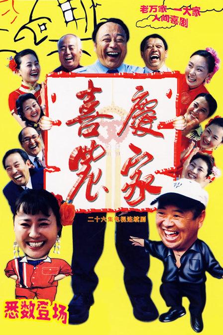 电视剧:喜庆农家2007