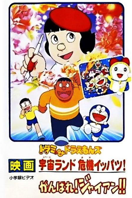 哆啦A梦七小子剧场版 2001:宇宙乐园之千钧一发
