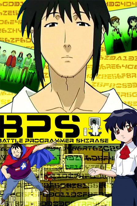 第01话 登场的BPS E模式对超级计算机 第一部