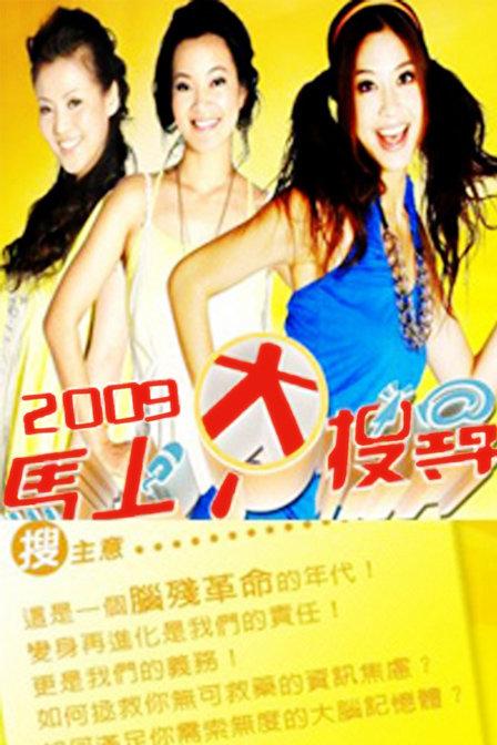 马上大搜寻 2008