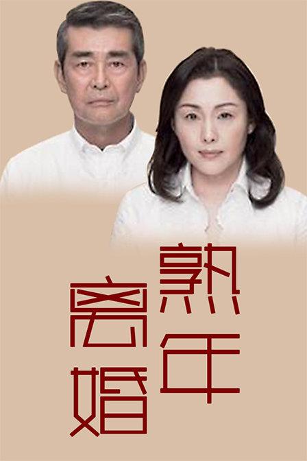 熟年离婚资料—剧—电剧—优酷网