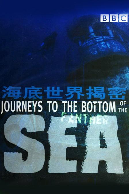 《bbc之海底世界揭秘》6集全—英国—纪录片—优酷网
