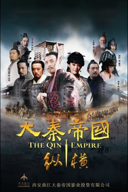 大秦帝国之纵横 The Qin Empire