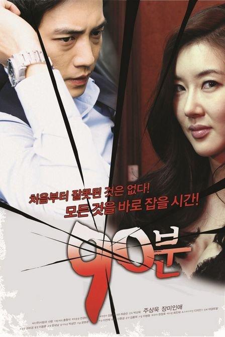 《90分钟》资料—韩国—电影—优酷网