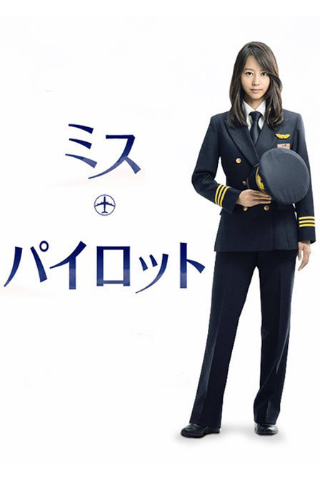 《miss pilot》资料—日剧—电视剧—优酷网